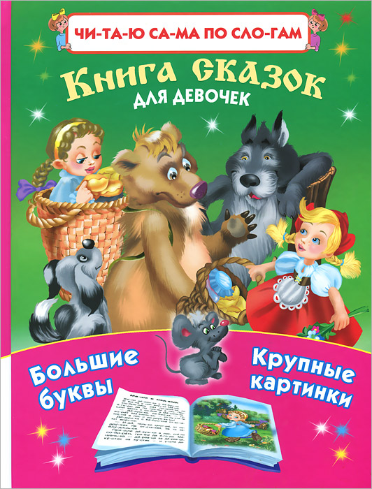 Книга сказок для девочек дмитриева в сост книга сказок для девочек большие буквы крупные картинки