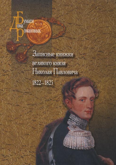 Николай I Записные книжки великого князя Николая Павловича. 1822-1825