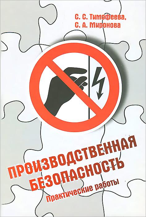 Фото - С. С. Тимофеева, С. А. Миронова Производственная безопасность. Практические работы татьяна завиркина производственная безопасность основы производственной безопасности