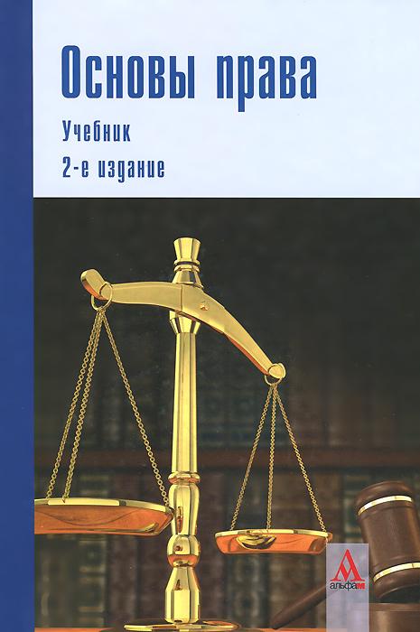 Основы права. Учебник а в карташов налоговое право учебник для спо