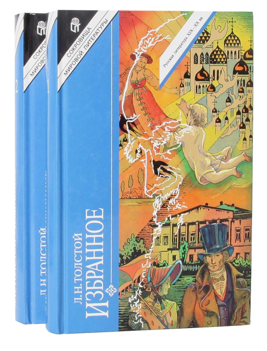 Л. Н. Толстой Л. Н. Толстой. Избранное (комплект из 2 книг)