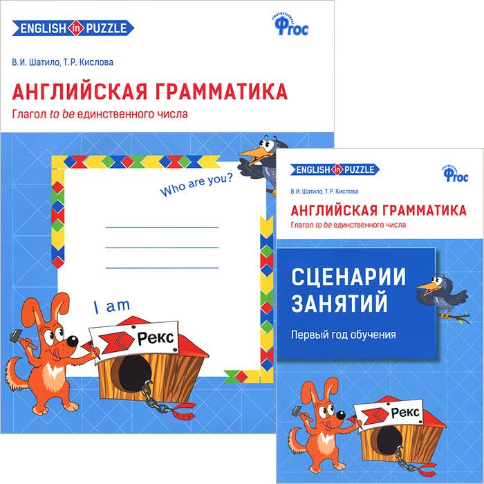 В. И. Шатило, Т. Р. Кислова Английская грамматика. Глагол to be единственного числа (комплект из 2 книг)