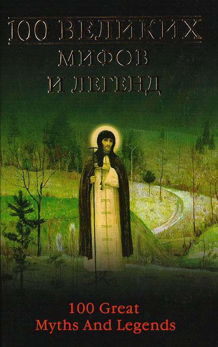 Книга 100 великих мифов и легенд. Т. В. Муравьева