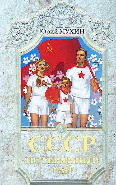 Юрий Мухин СССР - потерянный рай