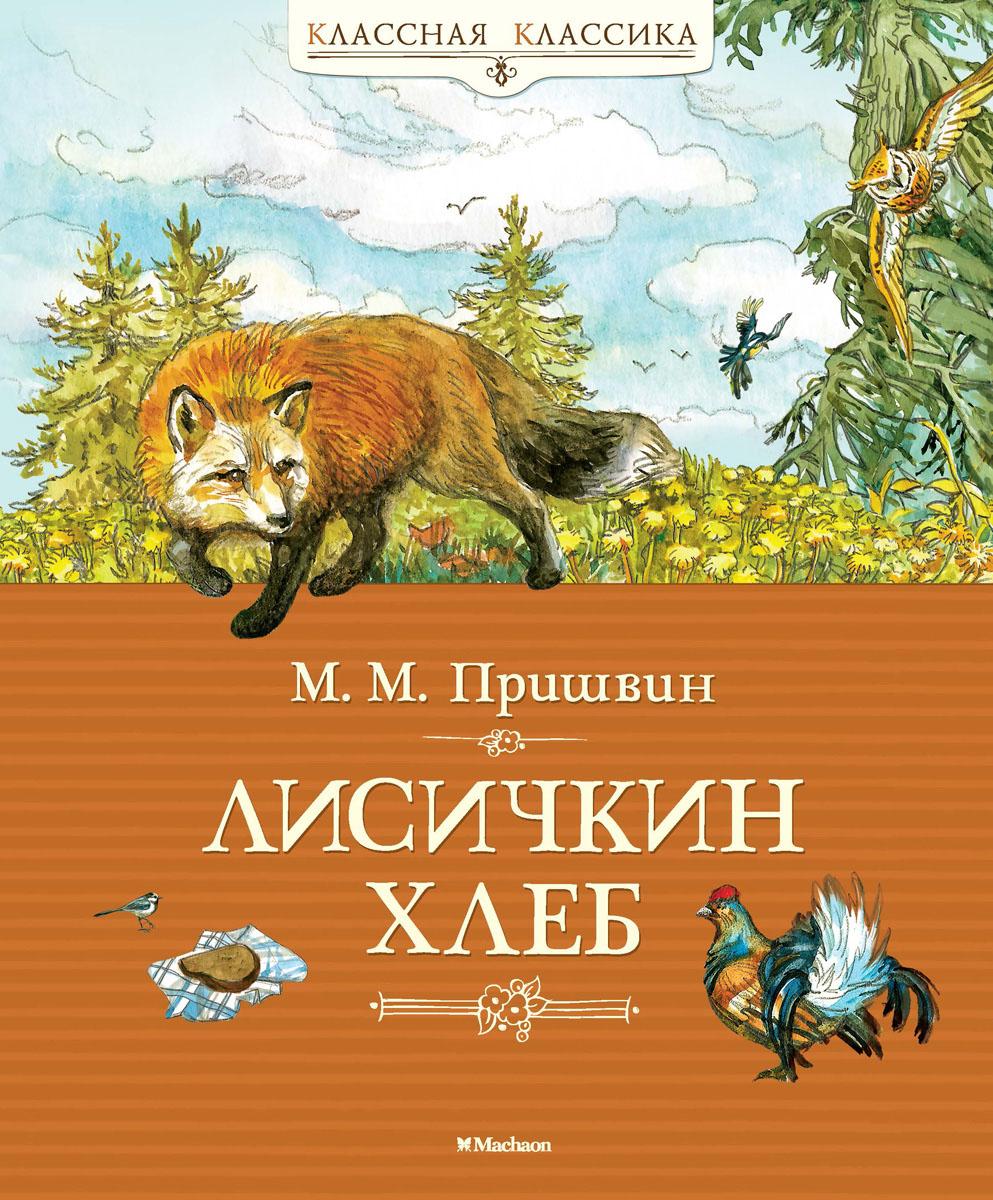 М. М. Пришвин Лисичкин хлеб