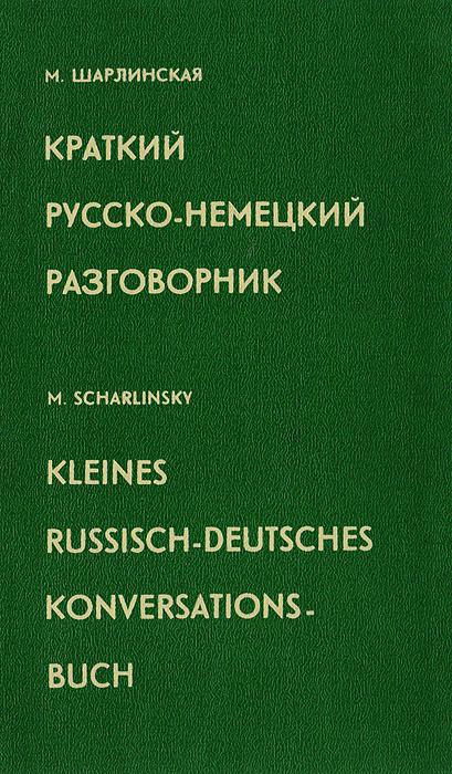 М. Шарлинская Краткий русско-немецкий разговорник