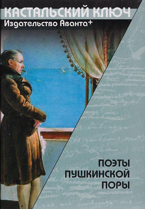 В. Л. Коровин Кастальский ключ. Поэты Пушкинской поры