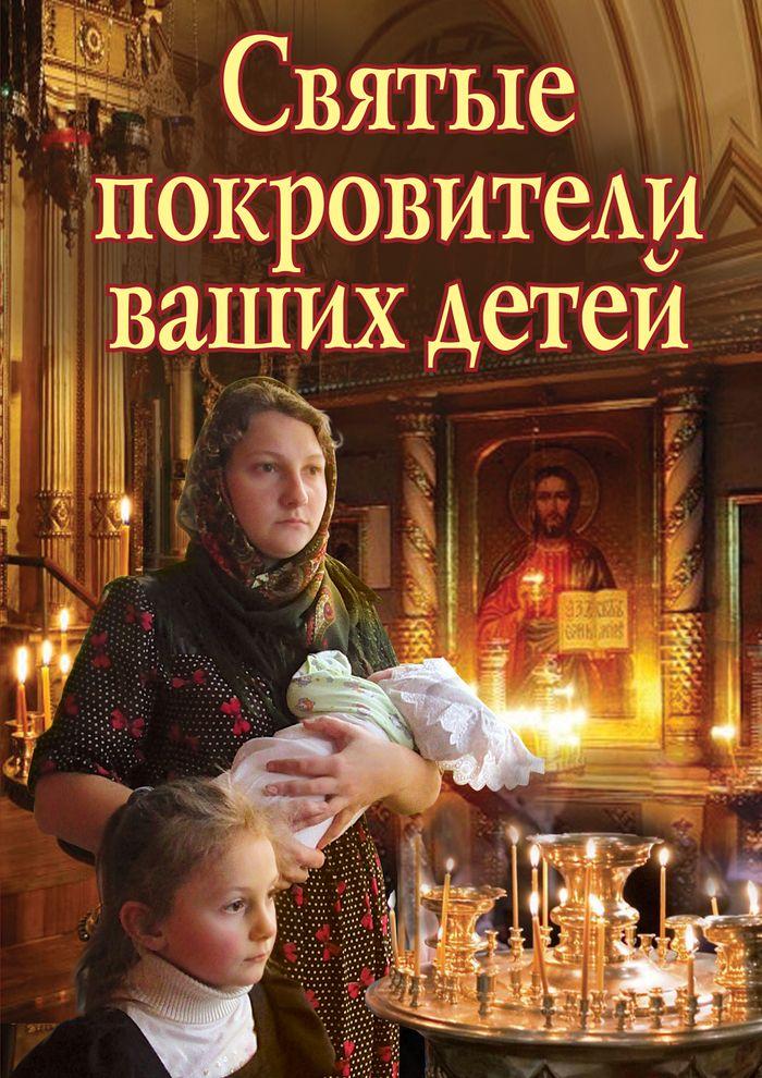 Святые покровители ваших детей блокноты artangels блокнот ангелы хранители дома 12х17