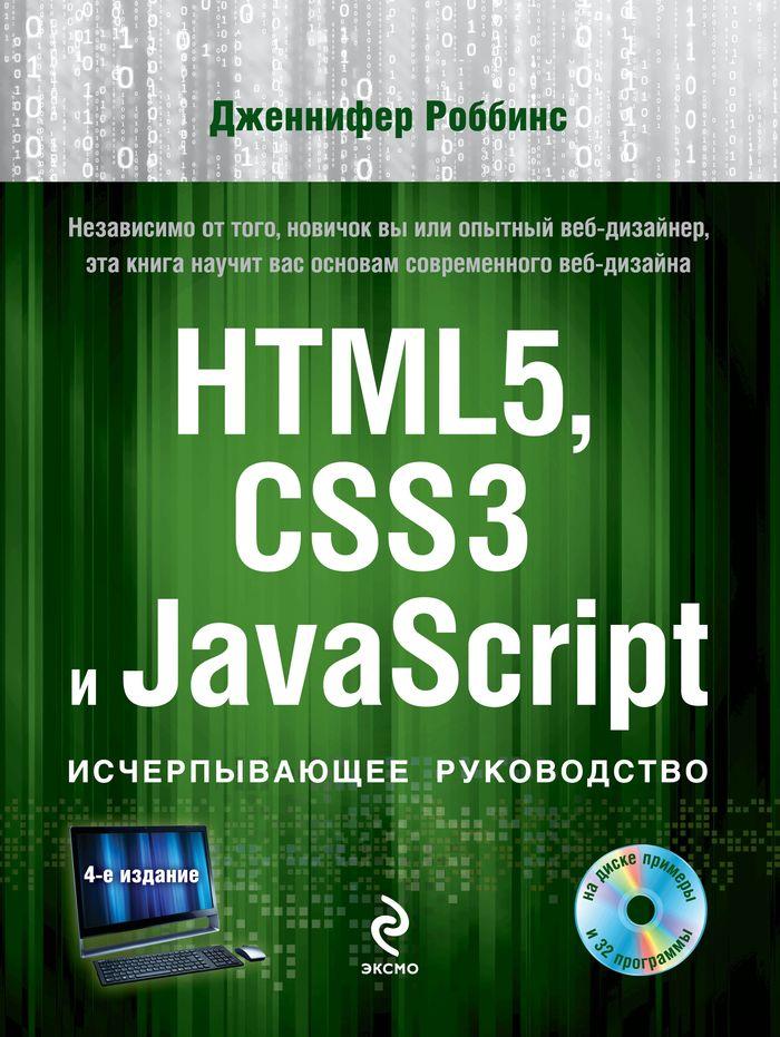 Дженнифер Роббинс HTML5, CSS3 и JavaScript. Исчерпывающее руководство (+ DVD-ROM)