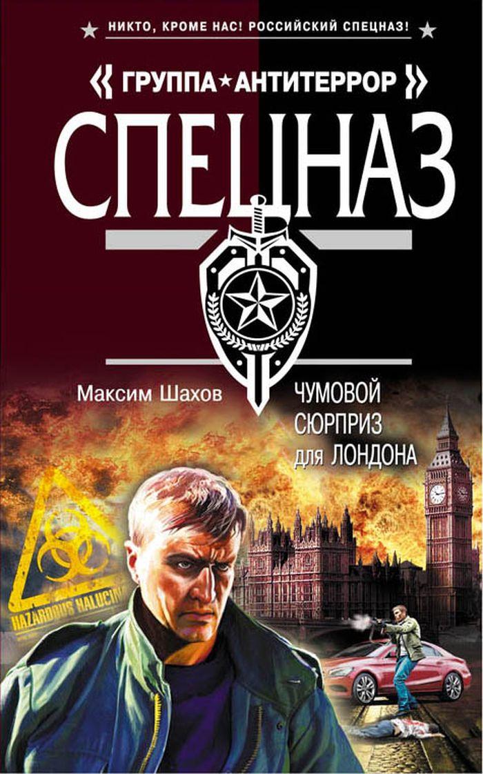 Максим Шахов Чумовой сюрприз для Лондона