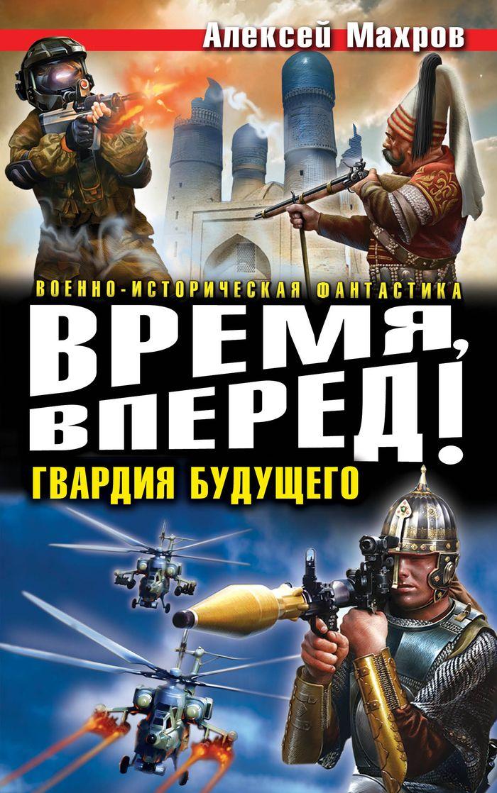Алексей Махров Время, вперед! Гвардия будущего