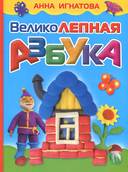 Анна Игнатова Великолепная азбука