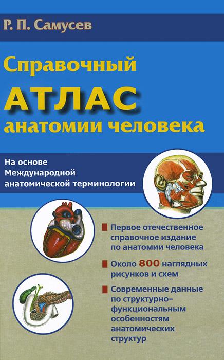 Р. П. Самусев Справочный атлас анатомии человека
