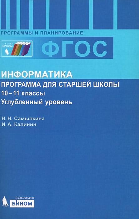 Н. Н. Самылкина, И. А. Калинин Информатика. 10-11 классы. Программа для старшей школы. Углубленный уровень