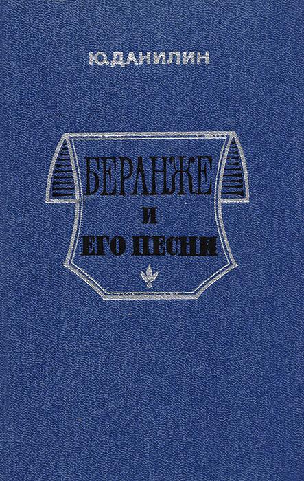 Фото - Ю. Данилин Беранже и его песни павел данилин партийная система современной россии