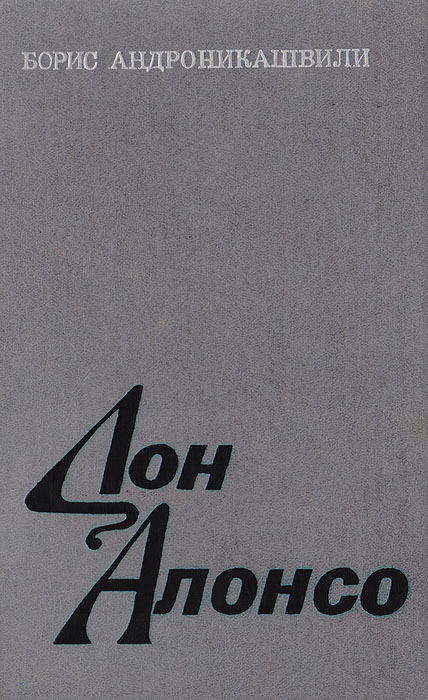 Борис Андроникашвили Дон Алонсо борис андроникашвили борис андроникашвили избранные произведения комплект из 2 книг