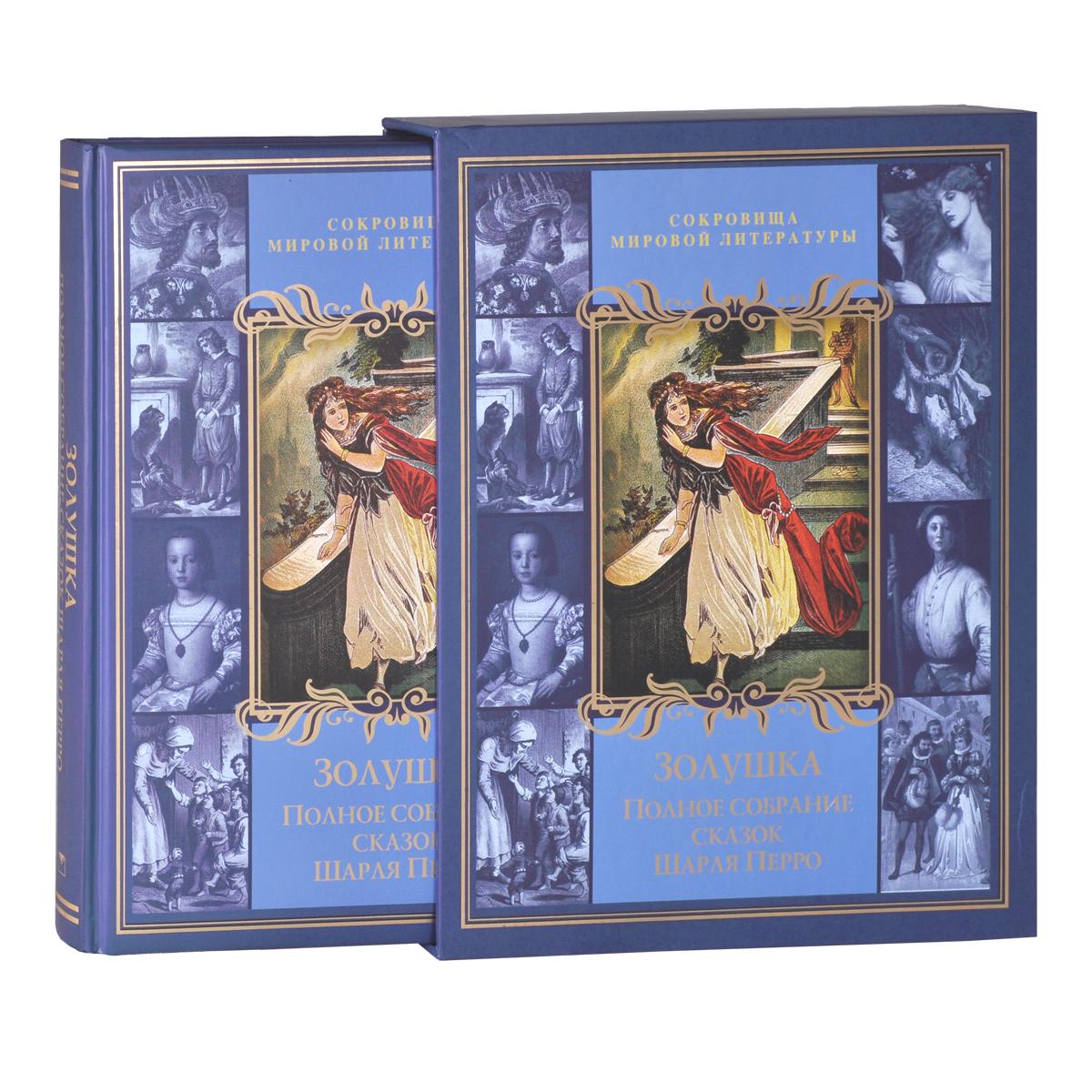 Книга Золушка. Полное собрание сказок Шарля Перро. Шарль Перро