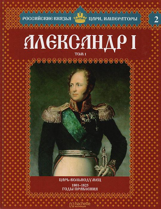 Сергей Нечаев Александр I
