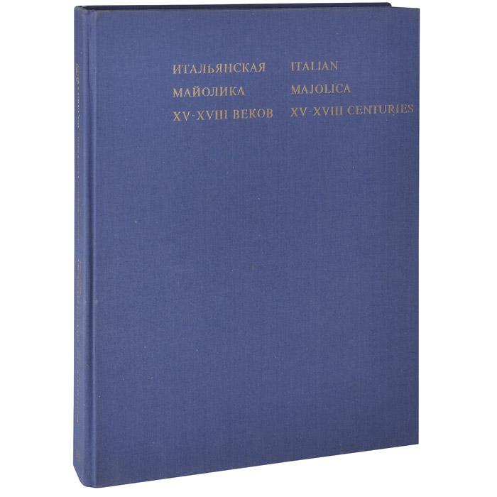 А. Н. Кубе Итальянская майолика XV-XVIII веков / Italian Majolica XV-XVIII Centuries