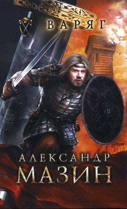 Александр Мазин Варяг александр сахаров сергей агаджанов крым прошлое и настоящее