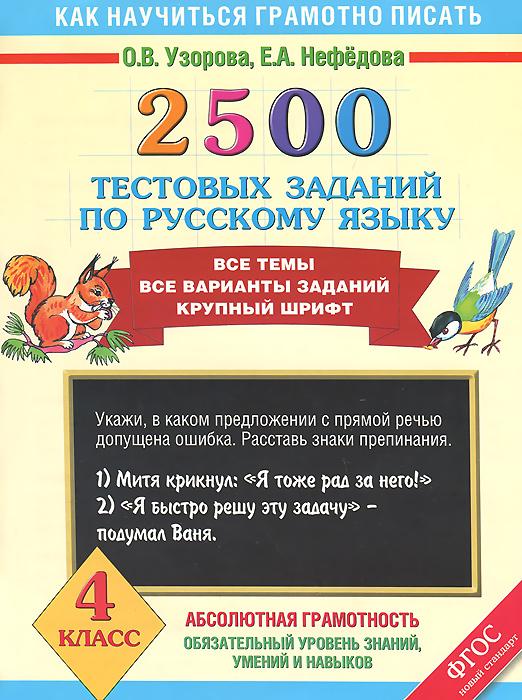 О.В. Узорова, Е.А. Нефёдова 2500 тестовых заданий по русскому языку. 4 класс