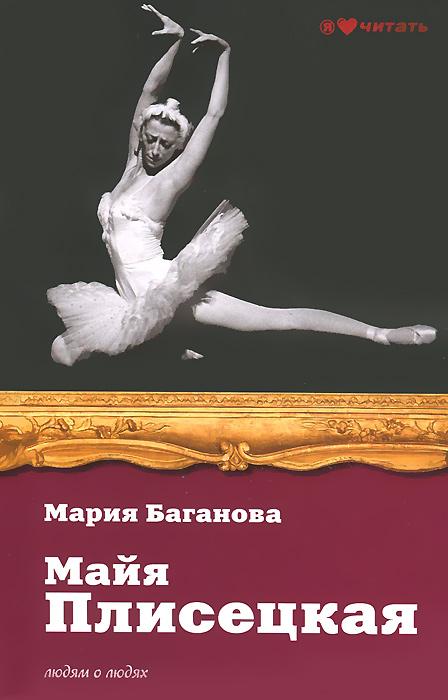 Мария Баганова Майя Плисецкая