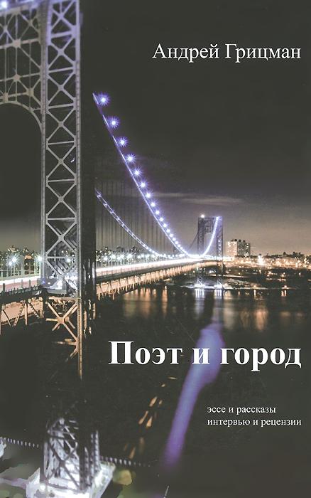 Андрей Грицман Поэт и город