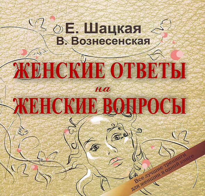 цены на Е. Шацкая, В. Вознесенская Женские ответы на женские вопросы. Все лучшие тренинги для женщин в одной книге  в интернет-магазинах