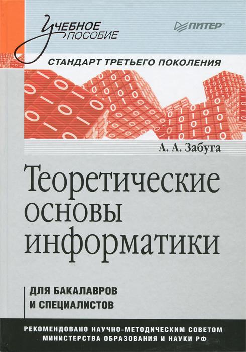 А. А. Забуга Теоретические основы информатики. Учебное пособие
