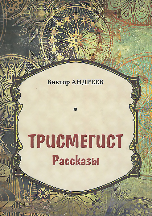 Виктор Андреев Трисмегист