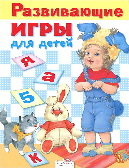 Е. Шарикова Развивающие игры для детей