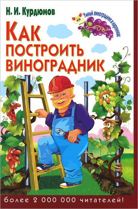 Н. И. Курдюмов Как построить виноградник