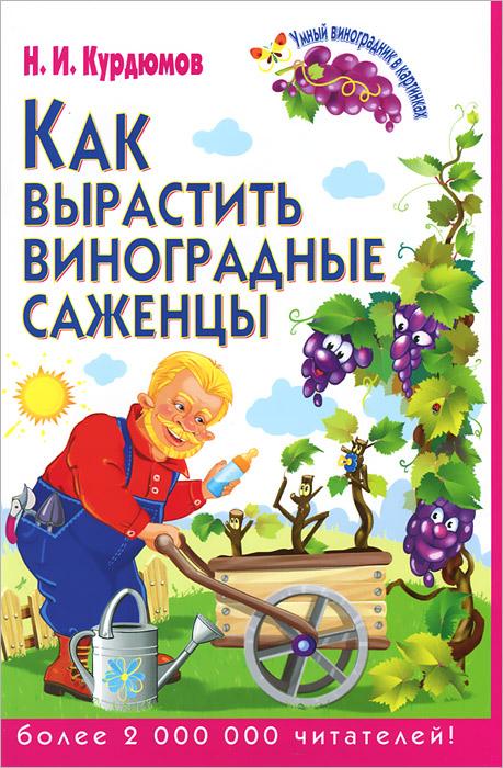 Н. И. Курдюмов Как вырастить виноградные саженцы
