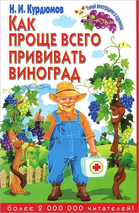 Н. И. Курдюмов Как проще всего прививать виноград