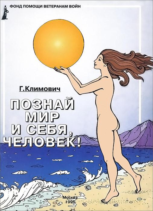 Г. Климович Познай мир и себя, человек!
