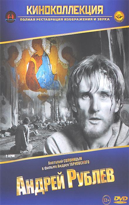 Андрей Рублев: Серии 1-2
