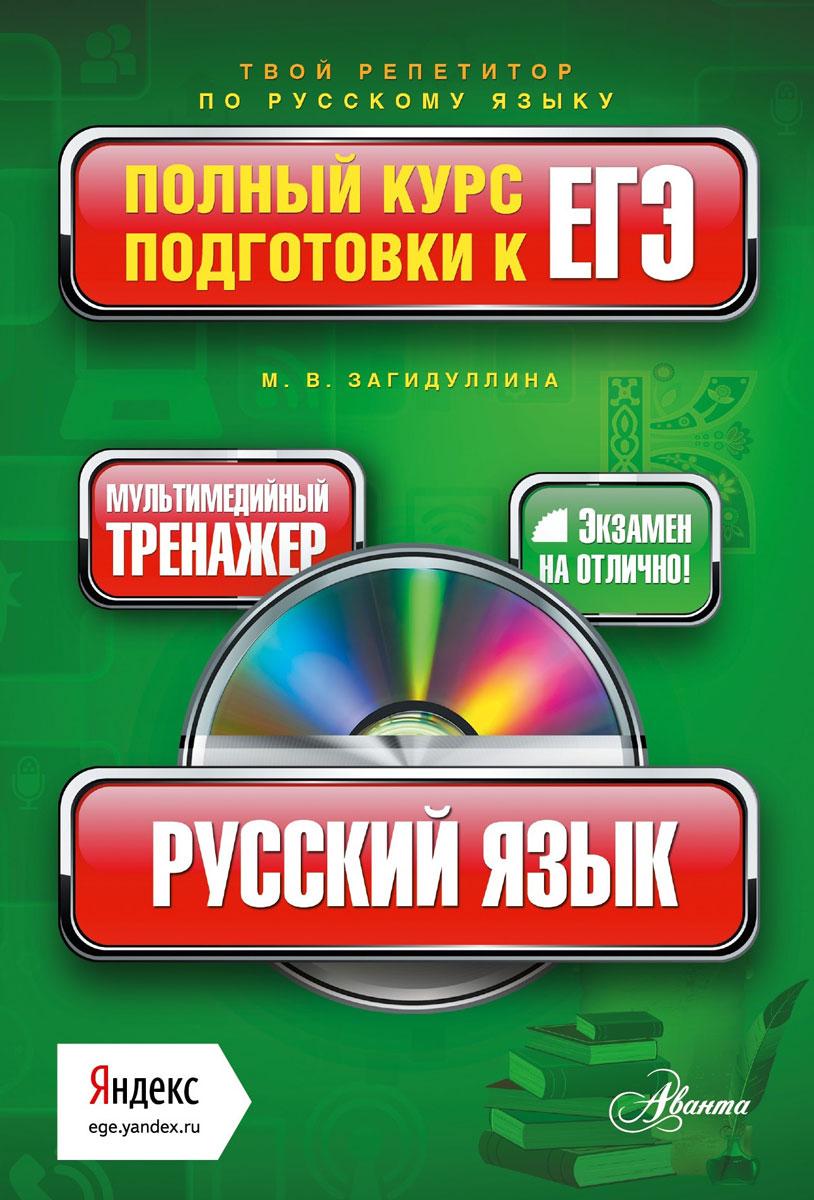 Загидуллина М.В. Русский язык. Полный курс подготовки к ЕГЭ (+ CD-ROM)