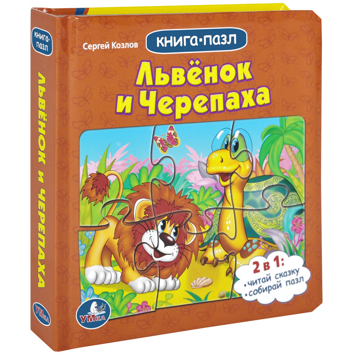 Львенок и Черепаха. Книжка-пазл обучающая книга умка как львенок и черепаха пели песню 173462