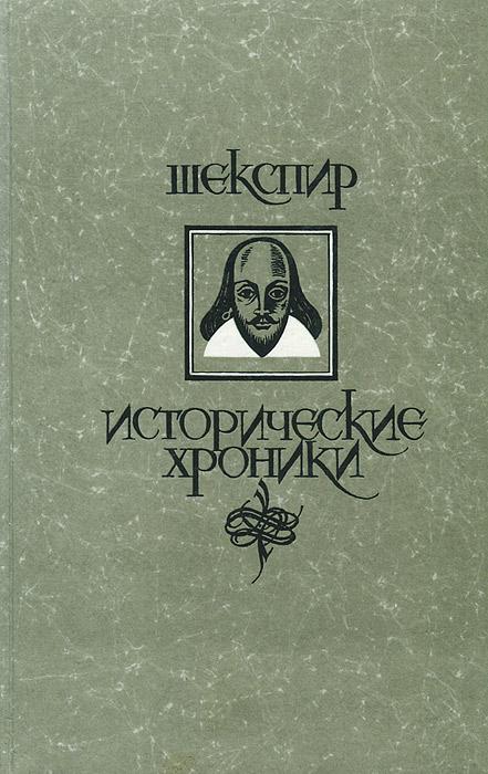 Уильям Шекспир Уильям Шекспир. Исторические хроники аккумулятор для телефона ibatt ib hb417094ebc m823