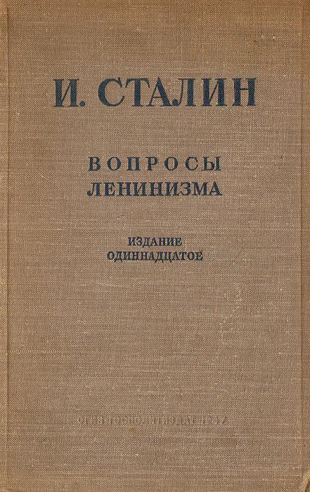 И. Сталин Вопросы ленинизма
