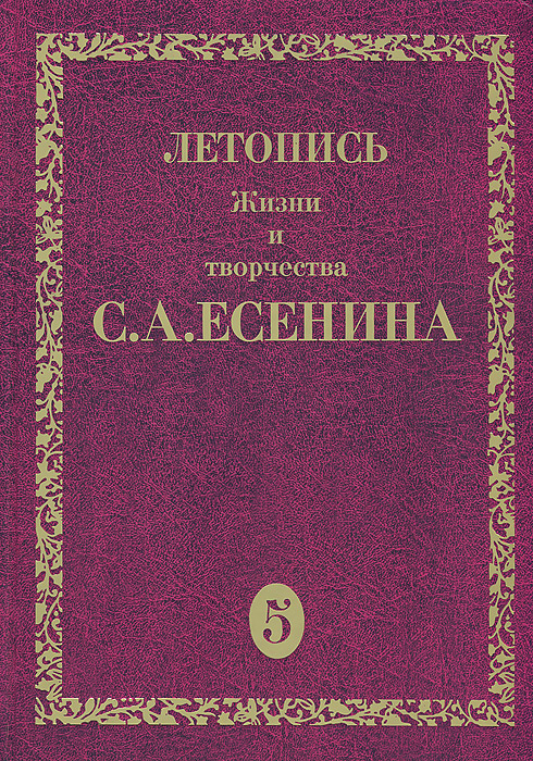 Летопись жизни и творчества С. А. Есенина. В 5 томах. Книга 1