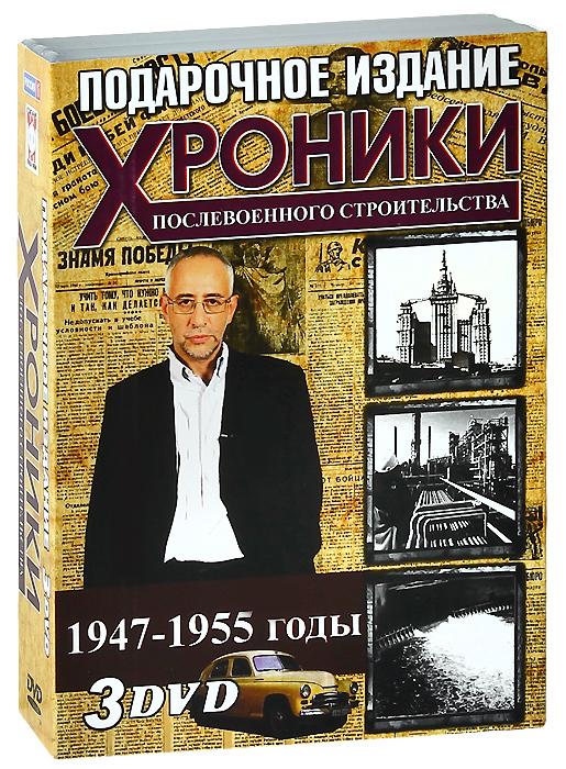 Хроники послевоенного строительства: Выпуски 17-19 (3 DVD) гардемарины 3 dvd
