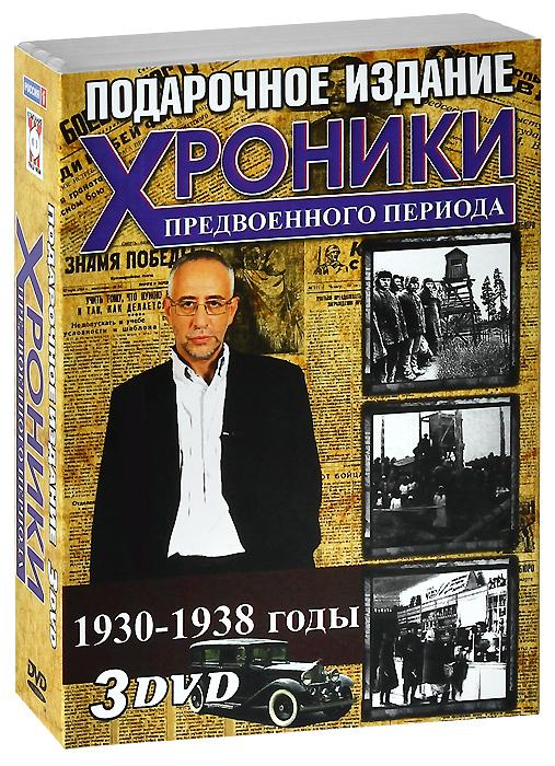 Хроники предвоенного периода: Выпуски 11-13 (3 DVD) гардемарины 3 dvd