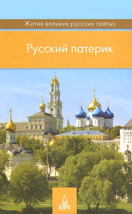 Русский патерик. Жития великих русских святых жития и творения русских святых