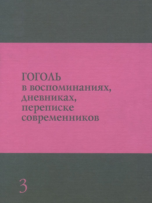 Гоголь в воспоминаниях, дневниках, переписке современников. В 3 томах. Том 3