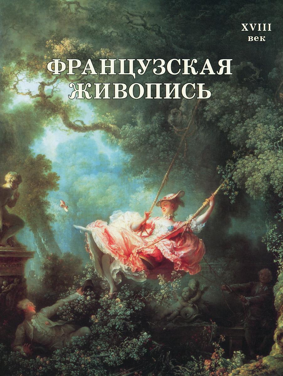 Наталия Майорова, Геннадий Скоков Французская живопись. XVIII век