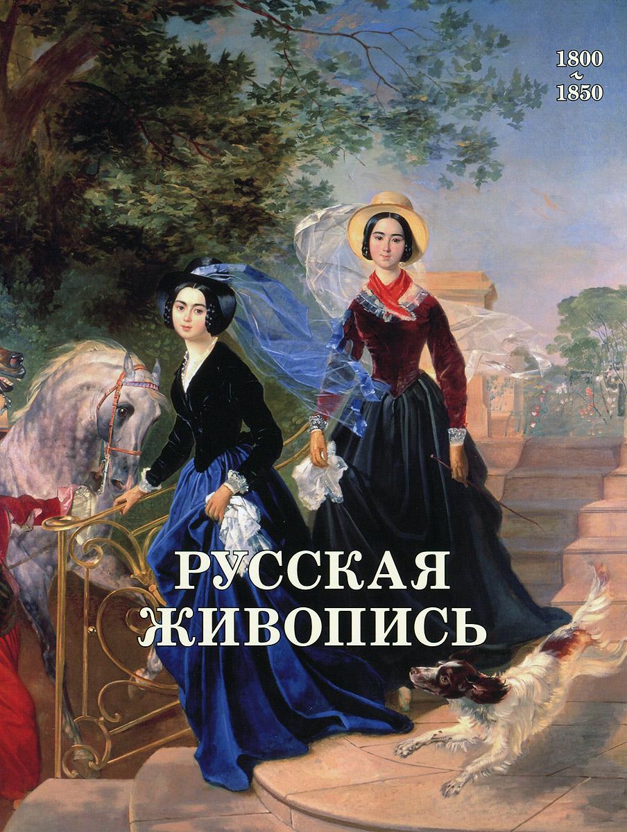 Наталия Майорова, Геннадий Скоков Русская живопись 1800–1850 годов недорого