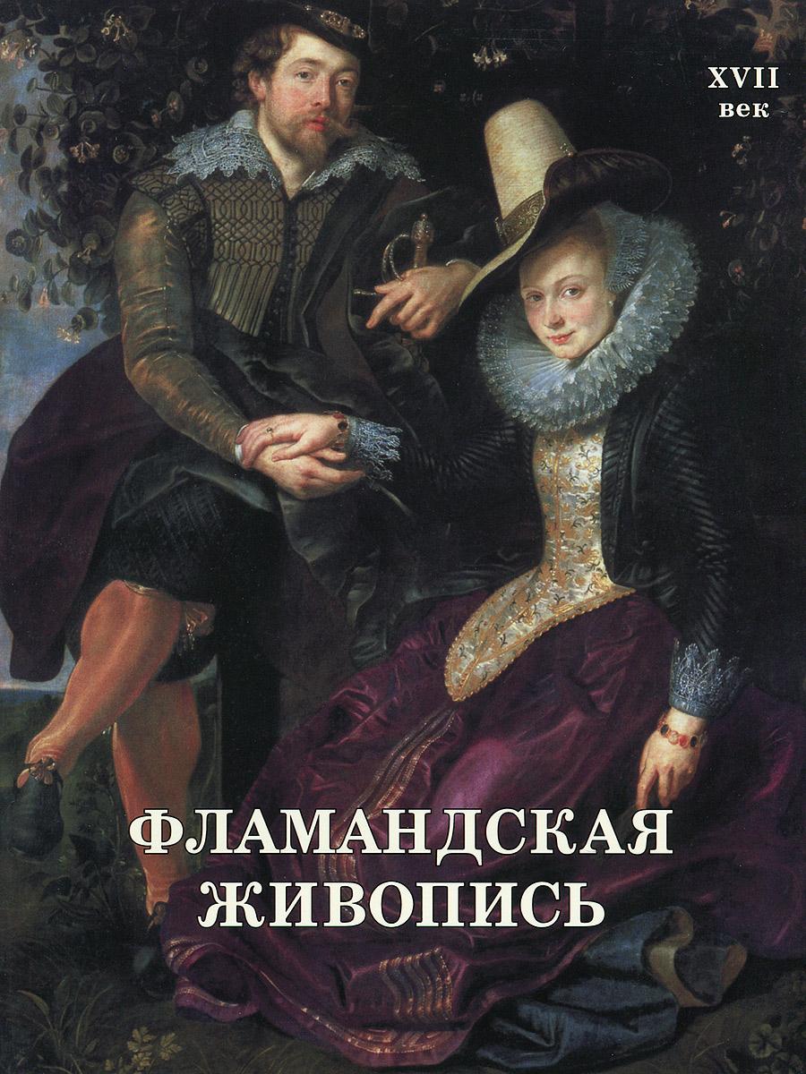 Елена Матвеева Фламандская живопись. XVII век