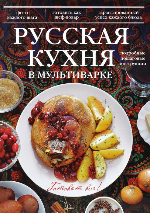 Русская кухня в мультиварке стоимость