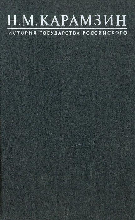 Н. М. Карамзин История государства российского. Том 1-2. Древняя Русь. Киевская Русь росмэн история в рассказах древняя русь д емец